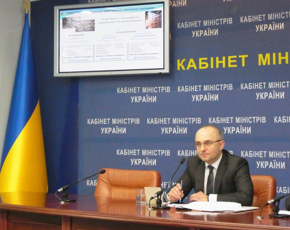 Уряд оголосив конкурс на голову Держенергоефективності