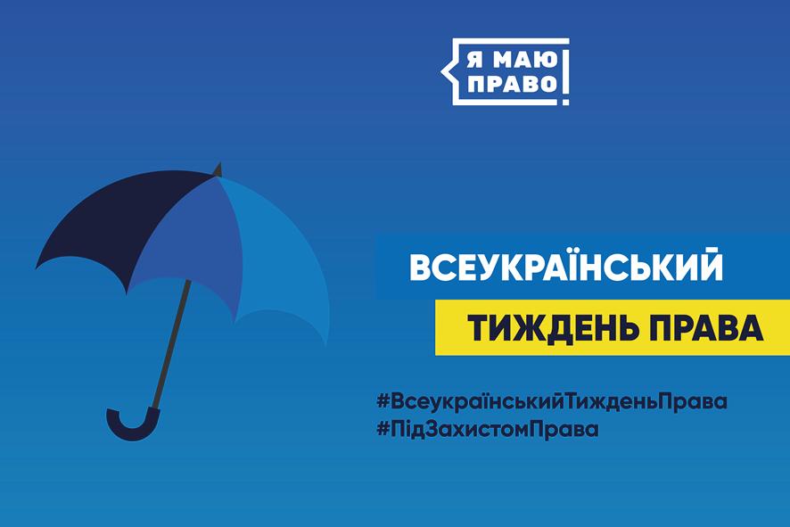 Пенсійний Фонд інформує про День Всеукраїнського тижня права
